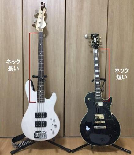 ベースとギターのネック長さ比較
