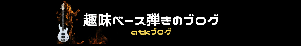 趣味ベース弾きの雑記ブログ|atkブログ